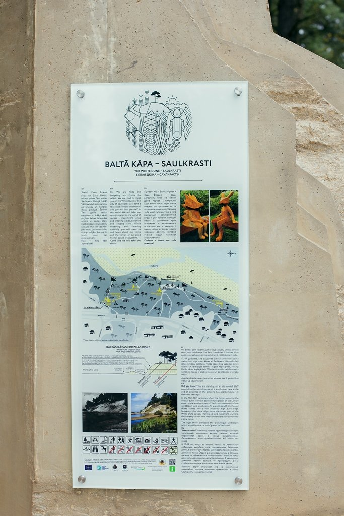 Information board on the nature design object ENTRANCE GATES